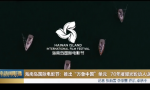 """海南岛国际电影节:推出""""万象中国""""单元 70年璀璨光影动人讴歌"""