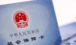换啦!海南省第三代社会保障卡正式发行(试运行)