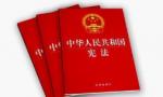 新华社评论员:弘扬宪法精神 完善国家治理——写在第六个国家宪法日到来之际