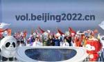 启动四天多 北京冬奥赛会志愿者报名人数超46万