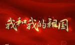 """""""汉语盘点2019""""候选字词出炉:""""我和我的祖国""""燃动""""爱""""国情"""