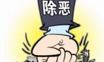 抓到了!海南警方成功抓获一名公安部A级通缉令在逃人员,看到这些人赶紧举报!