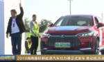 2019海南国际新能源汽车拉力赛正式发车 推动旅游消费升级