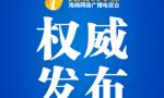 海南检察机关依法对王铁明涉嫌受贿案提起公诉