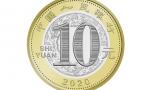央行将发行2020年贺岁纪念币 12月18日起陆续发行