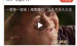 """""""人民视频""""首屏推荐《久久不见久久见》海口音乐故事专题片!"""