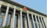 【中国稳健前行】法治体系:国家治理体系的骨干工程