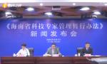 《海南省科技专家库管理暂行办法》1月1日起正式实施
