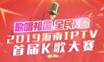 """""""歌唱祖国 全民K歌""""2019海南IPTV首届K歌大赛决赛1月5日开启咯!"""