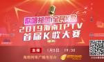 """""""歌唱祖国 全民K歌""""2019海南IPTV首届K歌大赛决赛圆满落幕"""