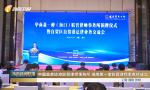 中国首家琼港联营律师事务所 海南第一家联营律师事务所成立