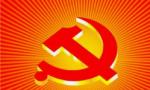 """新时代深化党的自我革命的生动实践——习近平总书记在""""不忘初心、牢记使命""""主题教育总结大会上的重要讲话振奋党心民心"""
