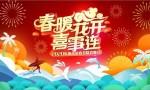 2020海南春晚定档大年初一,雷佳音王珞丹......第一波嘉宾阵容抢先看!
