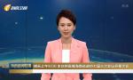 14日上午9:00 本台将直播海南省政协七届三次会议开幕大会