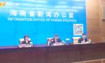 海南出台首个全国省级排污许可证管理地方法规