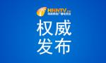 海南省公安厅经济犯罪侦查总队二级高级警长陈小明等2人严重违纪违法被开除党籍和公职
