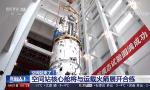 海南文昌:中国空间站在轨建造任务即将拉开序幕