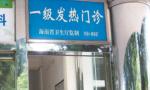 省卫健委公布海南397家开设发热门诊医疗卫生机构信息
