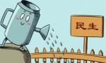 海南省委省政府确定2020年为民办实事事项