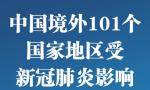 中國境外101個國家地區受新冠肺炎影響