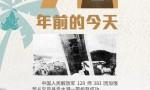70年前的今天:中國人民解放軍128師383團加強營從文昌偷登成功