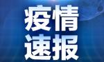 海南省新型冠狀病毒肺炎疫情情況 尚有94人接受醫學觀察