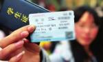 【提示】各位同学:火车学生票寒假乘车时间延长至5月31日
