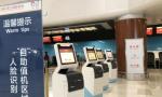 全程刷脸通关!海口美兰机场即日起试运行旅客安保全流程项目