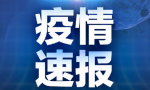 3月20日海南省新型冠状病毒肺炎疫情情况