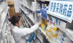 又一批降价药惠及百姓 包括一批用量较大的慢性病常用药