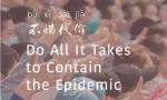 中國抗疫關鍵詞