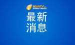乐东县委常委、县公安局党委书记、局长林飞等2人涉嫌严重违纪违法接受纪律审查和监察调查