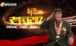 老兵记忆丨刘忠友:每一次打仗都有我,子弹就是没打到我