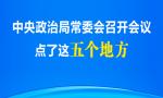 中央政治局常委會召開會議 點了這五個地方