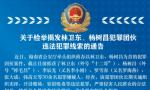 关于检举揭发林卫东、杨树昌犯罪团伙违法犯罪线索的通告