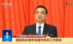 政府工作报告:加快海南自由贸易港建设