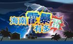 科普:省气象台雷暴天气图解