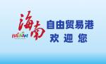 速看!海南自由贸易港中文版宣传片发布
