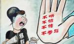 海南省公安厅发布奖励举报邪教违法犯罪活动线索通告