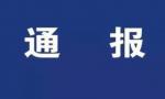 """""""海口小升初模拟测试遭新东方泄题""""事件调查处理结果通报"""