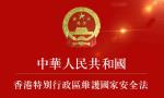 全票通过!香港国安法顺人心、立长远