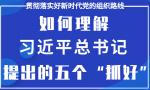 """图解:如何理解习近平总书记强调的这五个""""抓好"""""""