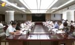 省政府与南开大学举行工作座谈 沈晓明出席