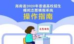海南高考生注意了!第二次高考志愿网上模拟填报演练今日开启→
