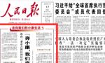 海南哪个村这么厉害?竟然被人民日报头版头条表扬!