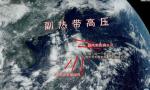 """7月""""空台""""已成定局!今年第3号台风又要""""难产""""?"""