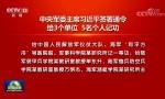 中央军委主席习近平签署通令给3个单位、5名个人记功