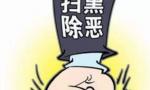 乐东警方发布关于检举揭发陈运毛涉恶犯罪团伙违法犯罪线索的通告