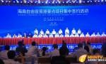 海南自由贸易港重点项目集中签约 (项目列表持续更新……)