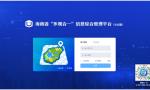 """海南省""""一张蓝图""""系统对公众开放啦!"""